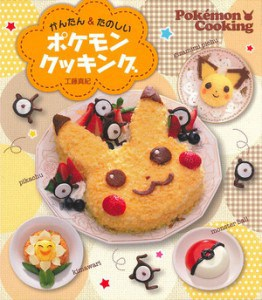 Pokemon Cooking