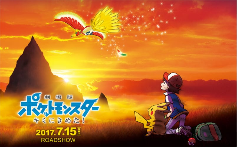 New Pokemon Movie Looks To Celebrate The Beginning